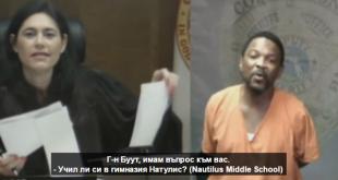 Съдия в САЩ разпозна свой съученик по време на изслушване (видео)